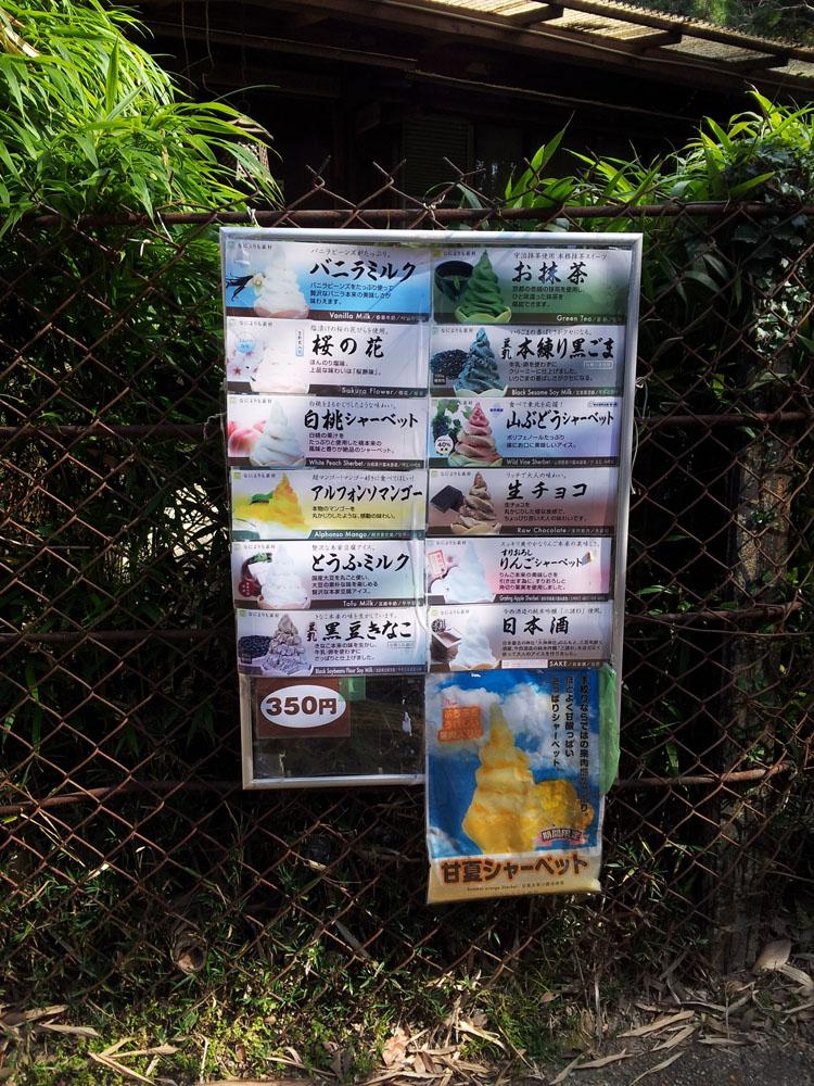 Japanese food soft ice Japan